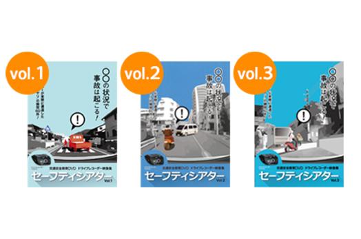 交通安全DVDセーフティシアター