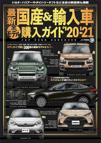 最新国産&輸入車全モデル購入ガイド