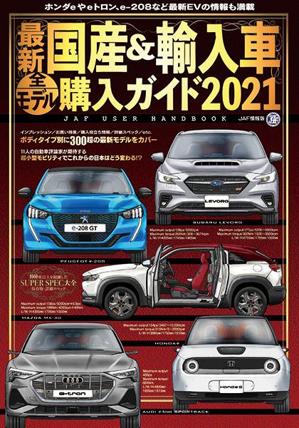 最新 国産&輸入車購入全モデル購入ガイド 2021