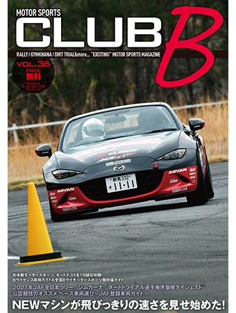 Club B vol.36 表紙|(株)JAFメディアワークス