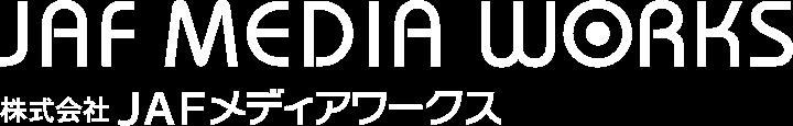JAFメディアワークス