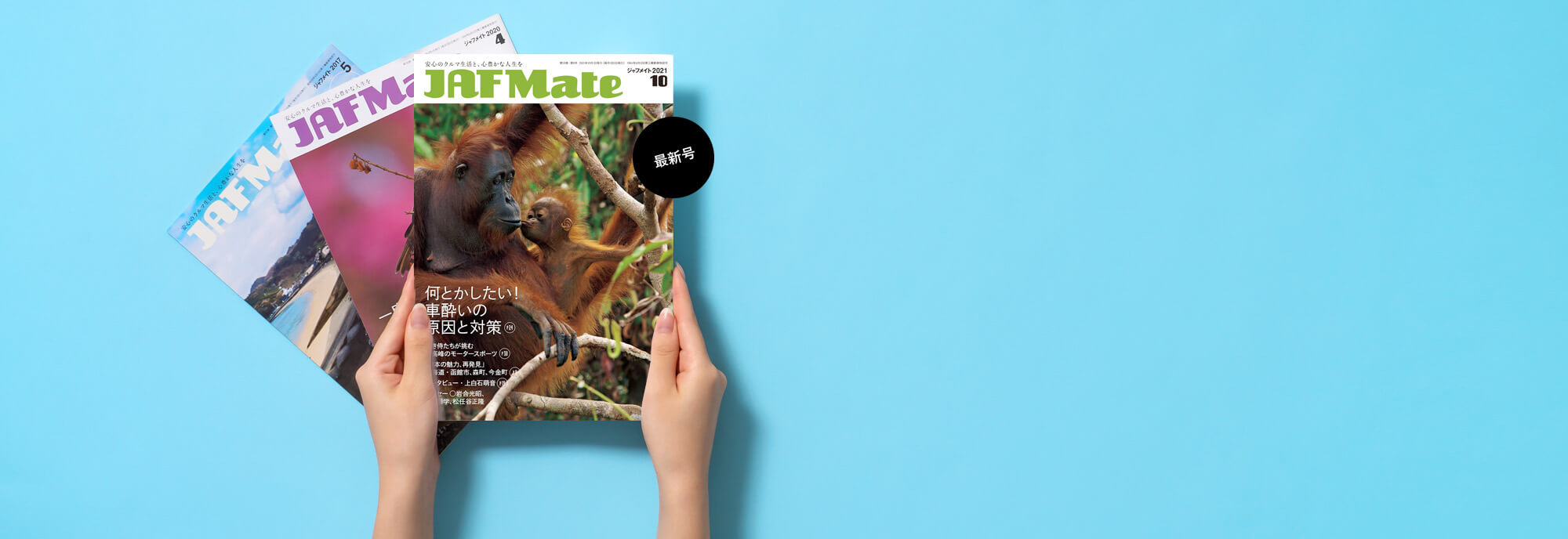 JAF Mate誌 2021年10月号 (株)JAFメディアワークス