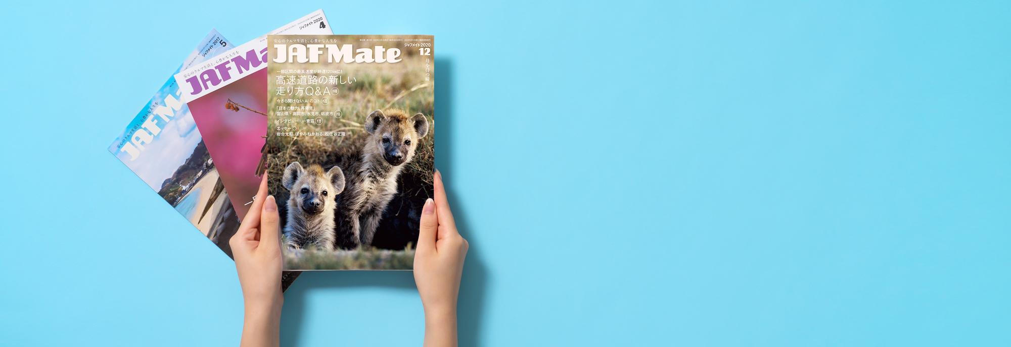 JAF Mate誌 2020年12月号