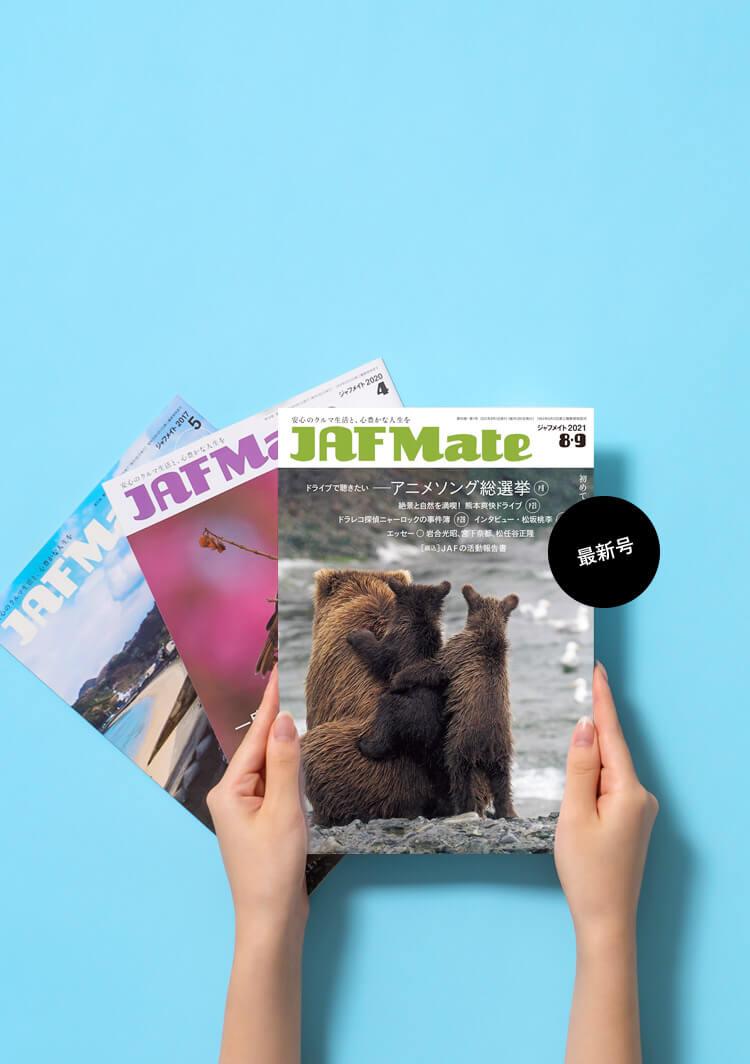 JAF Mate誌 2021年8・9月合併号|(株)JAFメディアワークス