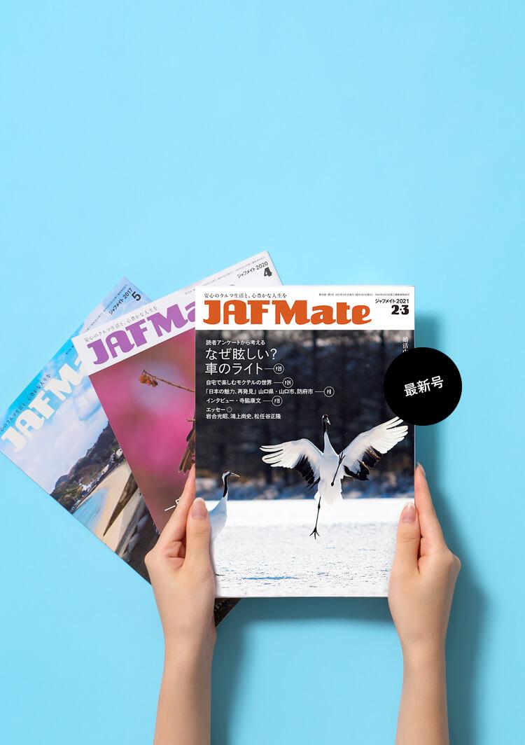 JAF Mate誌 2021年2・3月合併号|(株)JAFメディアワークス