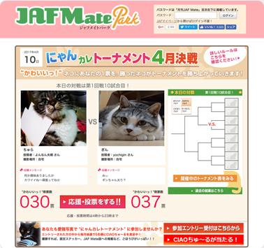 JAF Mate Park