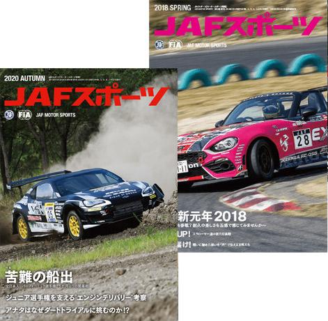 JAFスポーツ